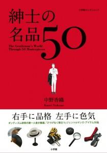 shinshi 50
