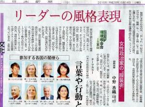 5月14日北日本新聞 上