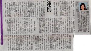 5月14日北日本新聞 shita